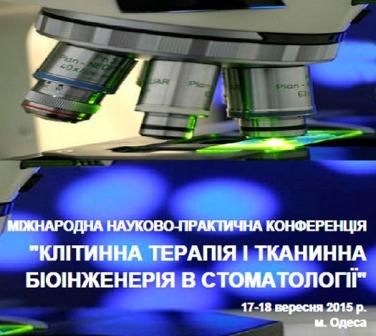 Конференція «Клітинна терапія та тканинна біоінженерія в стоматології»